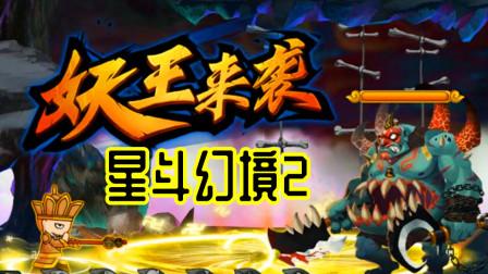 【Z小驴】造梦西游5~第41期星斗幻境!第二层!