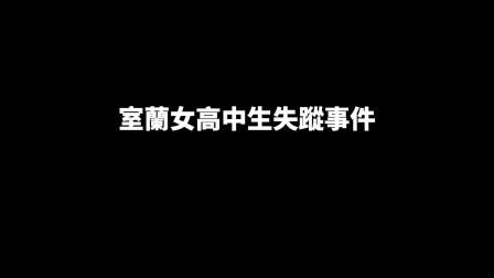 日本女高中生在兼職途中離奇失蹤,北海道室蘭女高中生失蹤事件