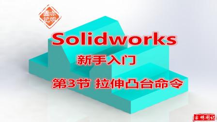 亦明3D:SolidWorks新手入门3,绘制3D零件模型的基础命令拉伸凸台