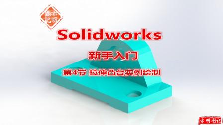 亦明3D:SolidWorks新手入门4,拉伸凸台实例的绘制过程