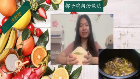 椰子鸡肉汤做法,不做不知道,一做就喜欢上了。