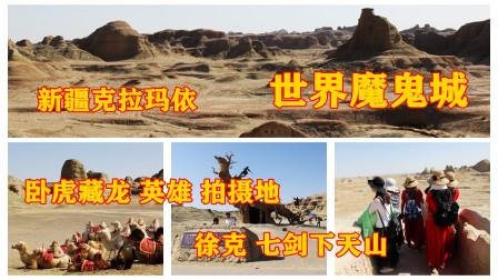 2019背包西北行:新疆克拉玛依世界魔鬼城,七剑下天山、卧虎藏龙、英雄拍摄地