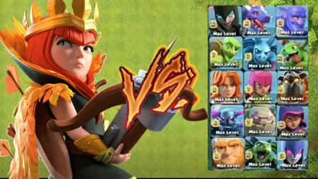 部落冲突:武神女王VS所有兵种,都有谁能成功击败女王的?