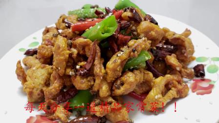 """厨师长推荐:""""重庆辣子鸡""""正确的做法,麻辣可口,你敢吃吗?"""