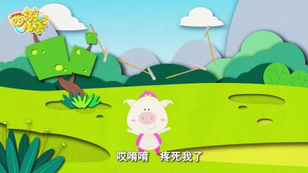 西游记儿歌纸片版:九齿钉耙 小朋友们知道猪八戒的武器是什么吗?孙悟空有金箍棒