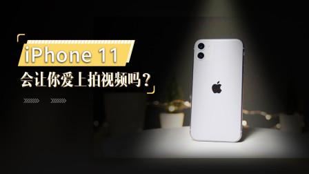 iPhone 11 会让你爱上拍视频吗?