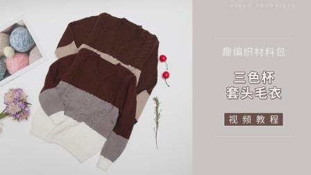 趣编织三色杯拼色麻花套头衫儿童毛衣diy毛线编织教程织法教程