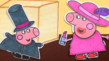 萌宝儿童卡通玩具:越看越搞笑!佩奇和乔治装扮成猪爸猪妈要干嘛