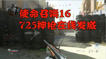 使命召唤16:训练场,725神枪在线发威