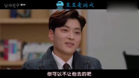 男朋友:前夫张胜祖向宋慧乔告白了,但是宋慧乔只是以为他在开玩笑而已!