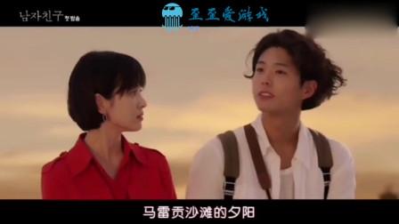 男朋友:宋慧乔和朴宝剑在美丽的古巴里,又浪漫邂逅了!你们就是注定在一起的!