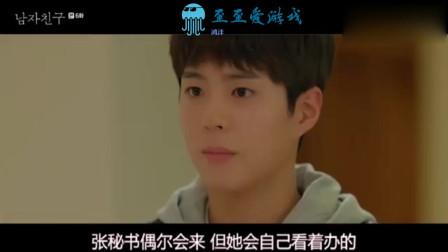 男朋友:朴宝剑这是头次来到宋慧乔的家里呢,两人相处怎么看着这么尴尬?