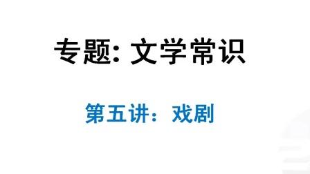 初中语文基础知识积累与应用—文学常识与名著导读 戏剧:什么是戏剧?戏剧的要素是什么?