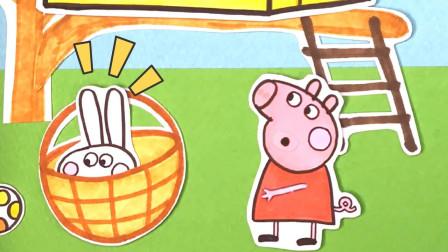 萌宝儿童益智玩具:小猪佩奇和理查德看到了什么?为何这么惊慌