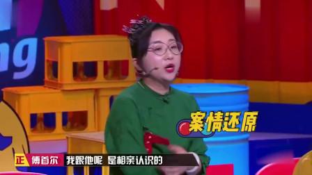 奇葩说:傅首尔和老公的相亲过程真是太搞笑了,蔡康永一边大笑一边疯狂鼓掌