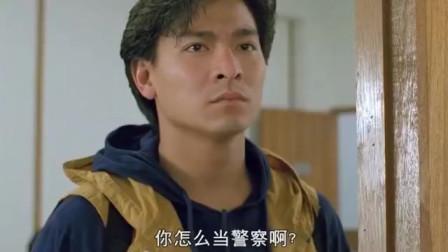 刘德华电影经典中的经典,一番血性怼上级,这才是真正中国人