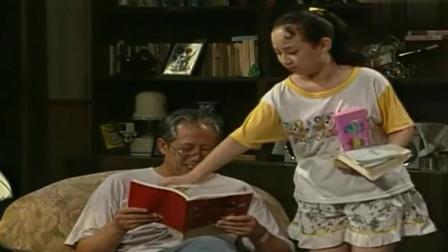 我爱我家:贾圆圆让爷爷在作业上签字,不料惹出一系列的笑话
