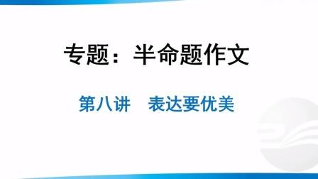 初中语文作文—半命题作文 表达要优美:考场作文表达不优美的现象有哪些?
