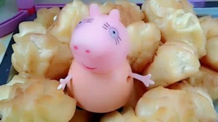 猪妈妈给佩奇乔治做了泡芙,佩奇吃的泡芙没有奶油,乔治的有吗,是不是乔治偷吃的泡芙