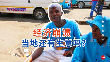 津巴布韦28集:经济崩溃的津巴布韦,当地的市场还有生意吗?