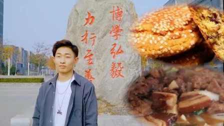 大学生自编MV唱山西小吃,听着听着就饿了!