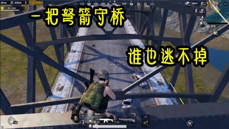 刺激战场:玩家仅靠一把弩箭就灭了一桥的敌人,真刺激