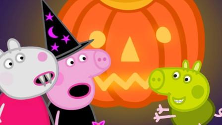 太有趣!小猪佩奇和乔治办化妆舞会吗?为何如此特别?学色彩英语儿童早教益智画画游戏玩具故事