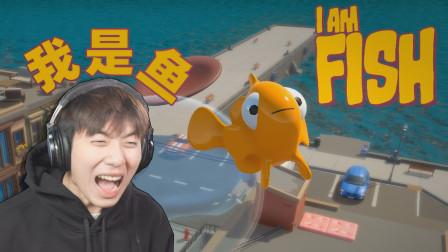 我 是 鱼 !