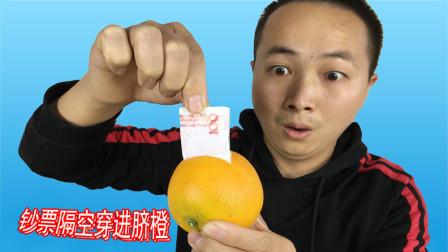 东哥把观众的钞票变进脐橙!刘谦也曾表演过,揭秘完还想带走钞票