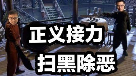 金牌讲师大司马大战豫章书院吴军豹【除恶扬善】