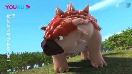 猪猪侠想把甲龙甩出去,他用救援机成功将甲龙甩出去了