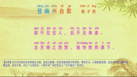 唐诗朗诵:陈子昂《登幽州台歌》