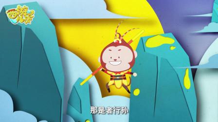 西游记儿歌纸片版:孙行者 者行孙 行者孙 难道有几个孙悟空?哪个是真的呢