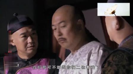 纪晓岚皇上和珅三人看杜小月唱戏,俩人把和珅身上东西抢来打赏用