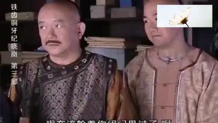 纪晓岚受贿10万,皇上听说后立马跑来沾财气,结果和珅反遭套路