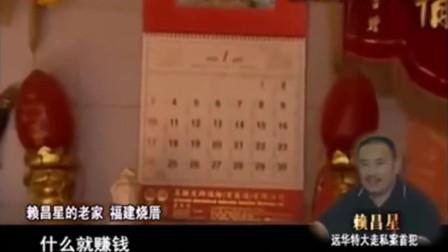 珍贵影像:赖昌星从小头脑就聪明,20多岁便能年入几百万!