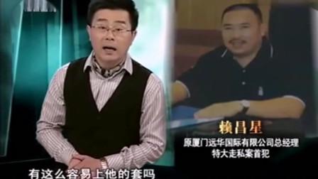 珍贵影像:赖昌星一直借用别的公司,在幕后操控疯狂走私!