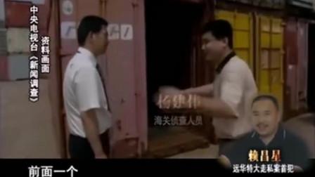 珍贵影像:赖昌星用了什么招数?码头的走私仓库,一直没被发现
