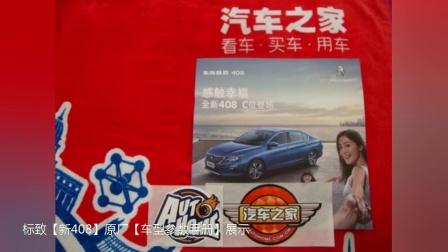 原厂参数手册精彩连载: 东风标致[2018款新408]车型参数手册