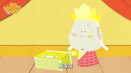 西游记儿歌纸片版:乌鸡国救国王 国王被困?悟空能救国王出来吗