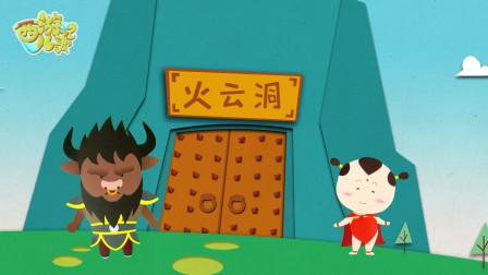 西游记儿歌纸片版:收服红孩儿 看孙悟空如何收服红孩儿