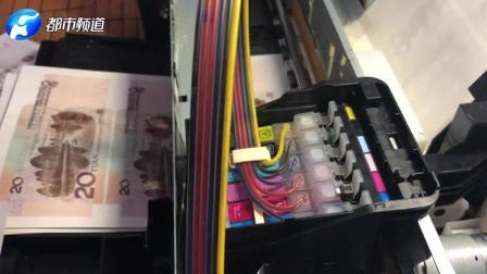 用打印机造假钱!平顶山男子网上自学,印20多万假币!相当逼真