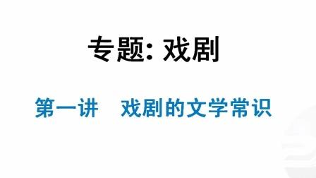 初中语文现代文阅读—戏剧 戏剧的文学常识