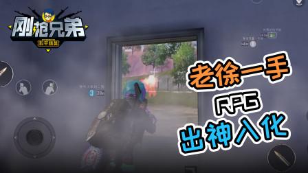 和平精英刚枪兄弟133:老徐一手RPG 出神入化