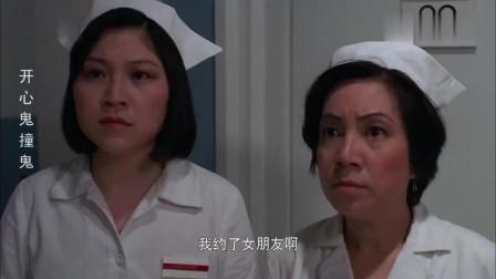 开心鬼撞鬼:开心鬼好心送孕妇去医院,不料却被人当作陈世美