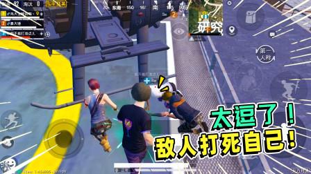 鸡大宝:新出的这把枪太逗了,敌人落地捡到直接打死自己!