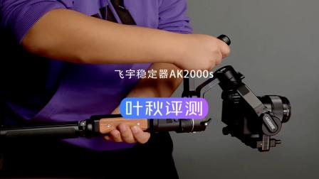 飞宇稳定器AK2000S