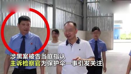 """重庆""""黑老大""""庭审现场,当场怒斥检察官:我把你当大哥,你往死里弄我!"""