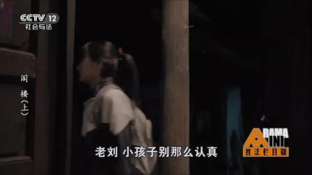 普法栏目剧:少女放学回家, 邻家赌徒居然对她起了歹心!
