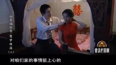 普法栏目剧:小夫妻新婚之夜, 新郎给新娘说自己的堂哥不能生育!